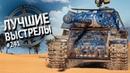 Лучшие выстрелы №241 - от Gooogleman и Pshevoin World of Tanks