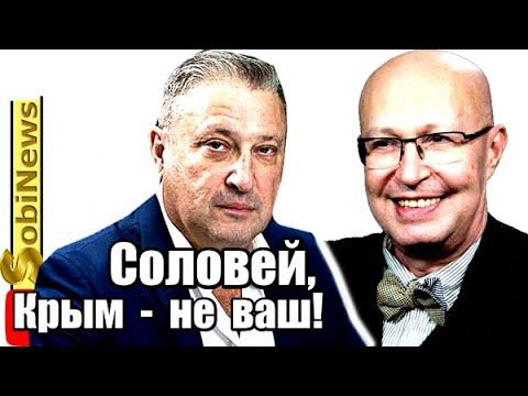 Табах: Соловей и Крым дебаты Трамп Байден. SobiNews