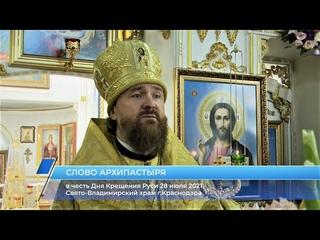 Проповедь митрополита Григория в День Крещения Руси