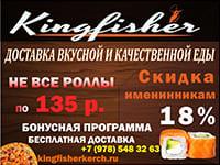 доставка еды Кингфишер