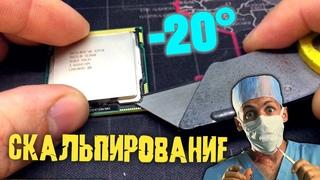 СКАЛЬПИРОВАНИЕ ПРОЦЕССОРА! Минус 20 градусов! Подробный гайд на примере Xeon X3450 / 2020 2021