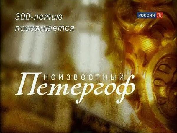 Неизвестный Петергоф У Нептуна В Верхнем Саду