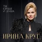 Ирина Круг - Моя хорошая
