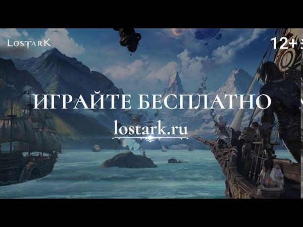 Lost Ark БлокБастер в мире ММОРПГ