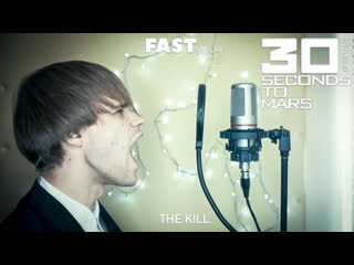 30 Seconds To Mars - THE KILL (FASTsong) Cover