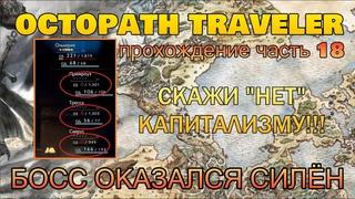 ИГРА ДАЛА БОЙ | САМЫЙ СЛОЖНЫЙ БОСС Часть 18 | Let's Play OCTOPATH TRAVELER Полное Прохождение