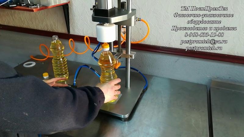 Укупорочная машина для подсолнечного масла/Крышка нахлобучка/Устройство укупорки