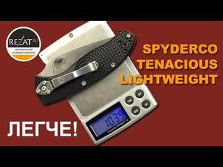 Новый Spyderco Tenacious Lightweight - Облегченная классика!   Обзор от