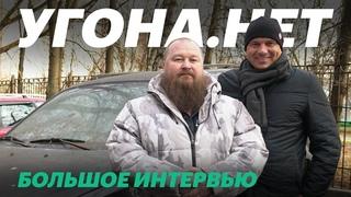 УГОНЫ В РОССИИ. Схемы, отстойники, полиция и опасные машины / Интервью с УГОНА.НЕТ