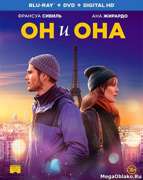 Он и она / Deux moi (2019/BDRip/HDRip)