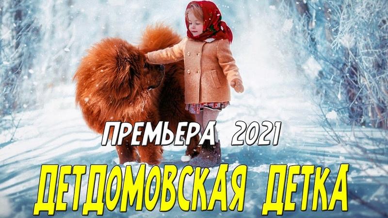 Сериал 2021 выше всяких похвал ДЕТДОМОВСКАЯ ДЕТКА Русские мелодрамы 2021 новинки HD