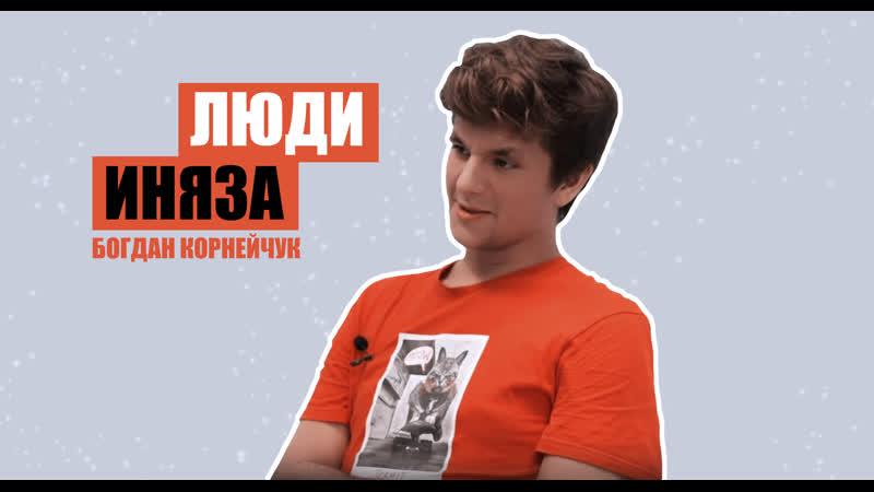 MSLU PEOPLE Богдан Корнейчук