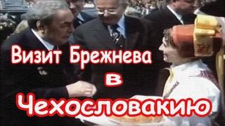 🤝 Визит Л.И. Брежнева в Чехословакию (1978)