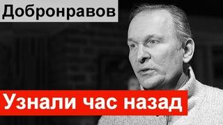🔥Только что стало известно 🔥 Федор Добронравов 🔥