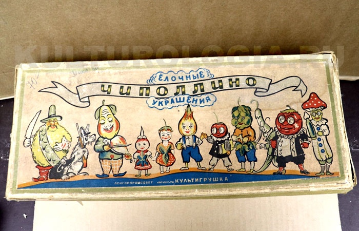 Коробка от набора ёлочных игрушек «Чипполино». Цена на аукционе 23 тыс. руб.