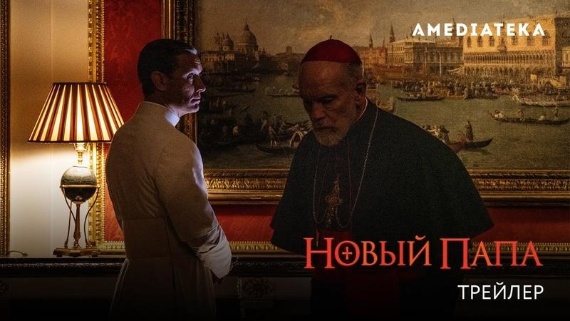 Новый Папа 2020 Официальный трейлер