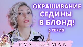 Окрашивание Седины в Блонд | Ева Лорман