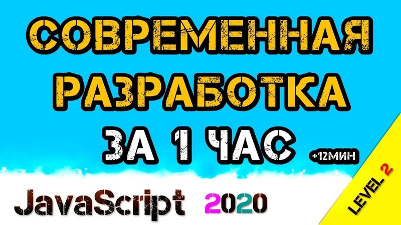 🔥 JavaScript СОВРЕМЕННАЯ разработка ЗА 1 ЧАС | NodeJS | NPM | WebPack | Import Export | CSS-Loader