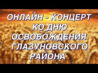 Онлайн - концерт, ко дню освобождения Глазуновского района от немецко-фашистских захватчиков
