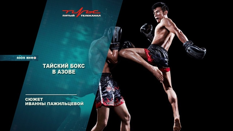 Тайский бокс в Азове