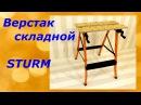 Наш инструмент/Складной верстак-тиски Sturm
