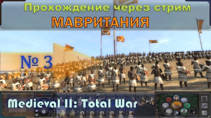 Прохождение Мавритания Medieval II Total War %Своя экономика% см описание Triple kill