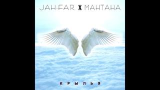 Jah-Far & МанТана - Крылья