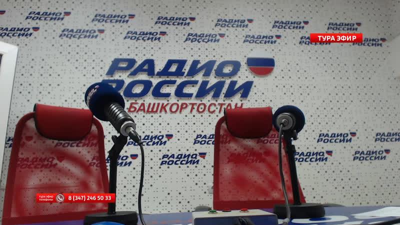 Live ГТРК Башкортостан