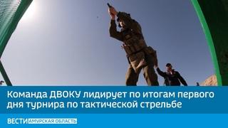 Команда ДВОКУ лидирует по итогам первого дня турнира по тактической стрельбе
