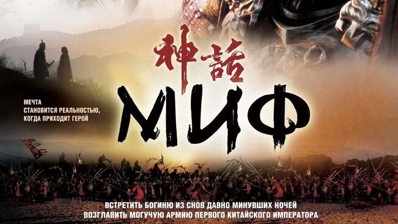 Миф San wa 2005 Фэнтези Боевик Драма Фильмы для вечернего просмотра