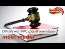 Live Legislative Affairs Commission of the NPC Standing Committee meets media