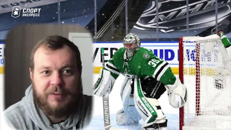 АНТОН ХУДОБИН пузырь шансы Далласа будущее НХЛ большое интервью