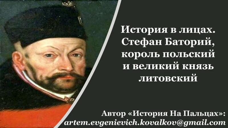 История в лицах Стефан Баторий король польский и великий князь литовский