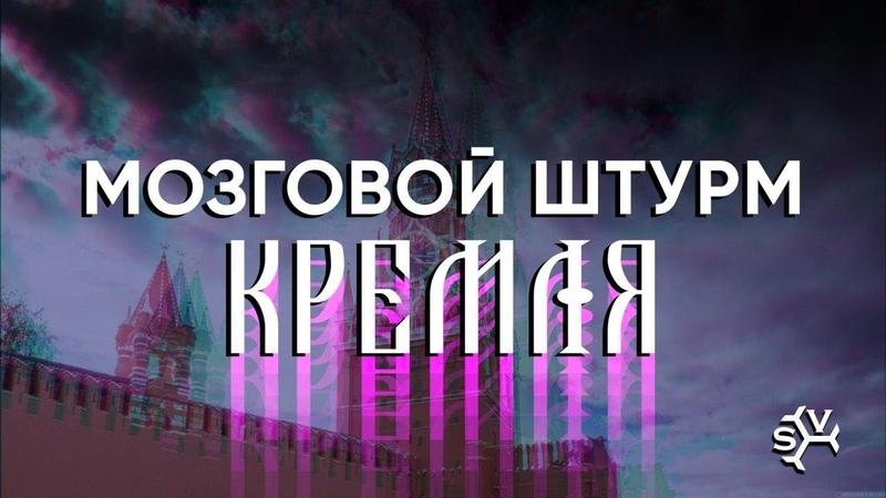 Мозговой штурм Кремля Хабаровск и немножко психиатрии