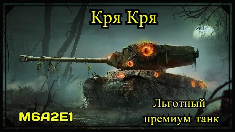 M6A2E1 I ЧЕЛЛЕНДЖ взять 3 отметки за 80 боев I 57 боев 77 39%