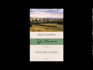 Джон Стейнбек - К востоку от Эдема. Аудиокнига. Часть 1.
