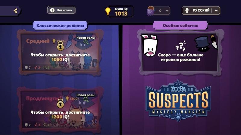 Suspect Mystery Mansion как набрать очки IQ Zooba Зуба скачал игру гайд и тактика по игре