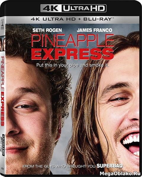 Ананасовый экспресс: Сижу, курю / Pineapple Express (2008) | UltraHD 4K 2160p