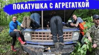 Шевроле Сильверадо, Газ 66, Jeep Cherokee, Нива, Сузуки и Уазы на покатушке с Агрегаткой  - день 2
