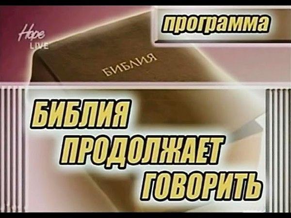 Библия продолжает говорить Мятежная планета земля и план предначертанный Богом