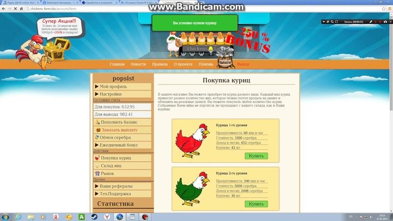 Доказательство проекта chickens farm что он без баллов и ограничений