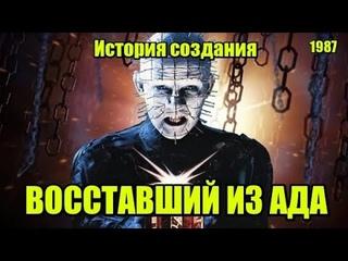 Восставший из ада 1987. История создания, актёры, интересные факты (Киноразборка №6).