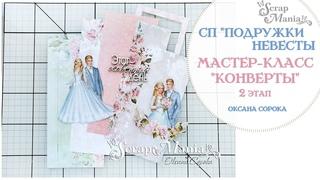 """Мастер-класс свадебноых конвертов для денежного подарка. СП """"Подружки невесты"""""""
