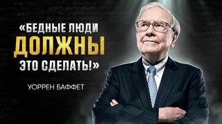 Уоррен Баффетт | САМЫЙ ЧЕСТНЫЙ СОВЕТ как Добиться Успеха в Жизни