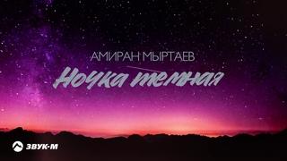 Амиран Мыртаев - Ночка тёмная   Премьера трека 2021