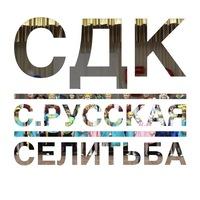 Логотип СДК с. Русская Селитьба