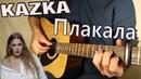 KAZKA ПЛАКАЛА Fingerstyle Guitar Cover ТАБЫ