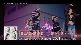 BLACKPINK -「THE ALBUM - JP Ver. - 」-Teaser