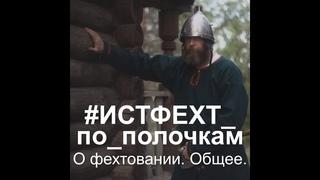 Выпуск 1 #ИСТФЕХТ_по_полочкам О фехтовании. Общее.
