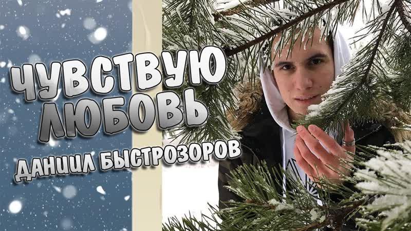Даниил Быстрозоров Чувствую любовь Премьера клипа 2020